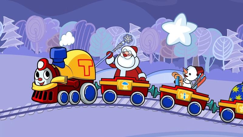 Паровозик Трейни и Дед Мороз. Новогодняя песенка