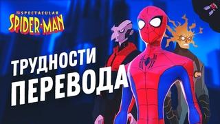 ГРАНДИОЗНЫЙ ЧЕЛОВЕК-ПАУК - ТРУДНОСТИ ПЕРЕВОДА (SPECTACULAR SPIDER-MAN)