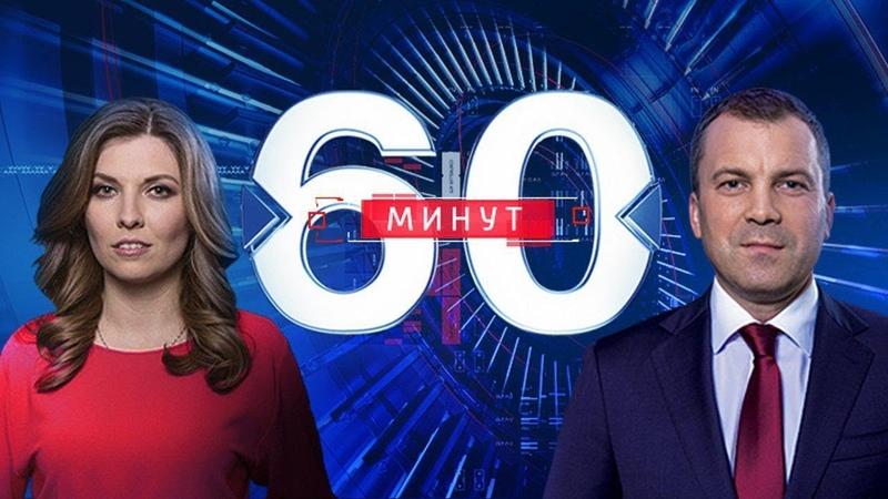60 минут по горячим следам (вечерний выпуск в 17:25) от 21.02.2020