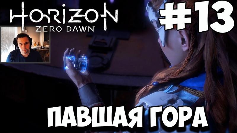 ПАВШАЯ ГОРА HORIZON ZERO DAWN 13