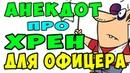 АНЕКДОТ про Филолога и Военного Офицера Самые смешные свежие анекдоты