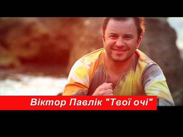 Віктор Павлік Твої очі
