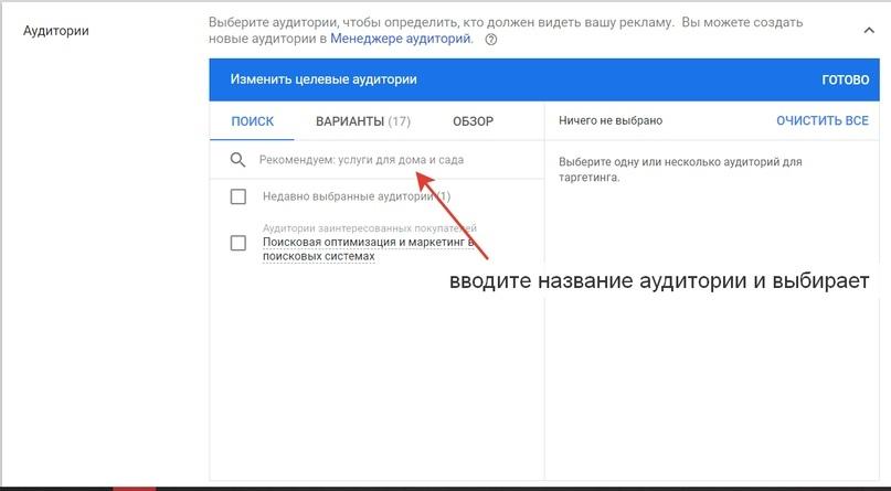 Настройка Google Ads. Создание сетевых рекламных кампаний (Часть 5), изображение №15