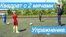 Школа футбола, упражнение: передачи в квадрате с 2 мячами   Футбольное мышление