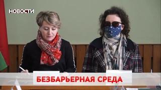 Диалог незрячих Бобруйчан с местными властями