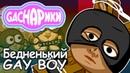 Gachарики Бедненький GAY BOY Gachi remix by TRedCat Бедненький больной