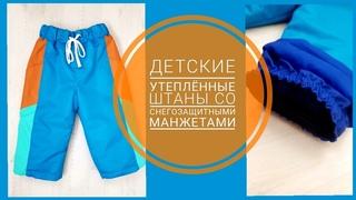 Как сшить детские утепленные штаны со снегозащитными манжетами