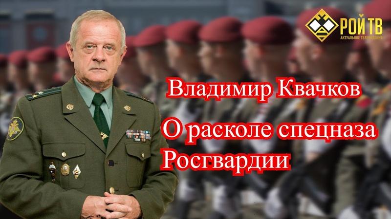 В Квачков о расколе спецназа Росгвардии и другом