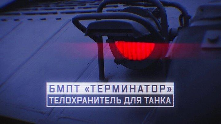 ВОЕННАЯ ПРИЕМКА БМПТ Терминатор Телохранитель для танка