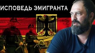 Как живет Германия. Вернулся в Россию спустя 28 лет.