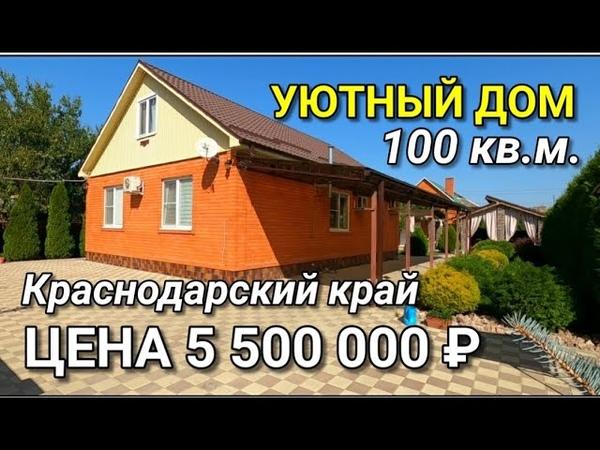 ПРОДАЕТСЯ ДОМ С МЕБЕЛЬЮ ЗА 5 500 000РУБЛЕЙ В КРАСНОДАРСКОМ КРАЕ Г БЕЛОРЕЧЕНСК ПОДБОР НЕДВИЖИМОСТИ