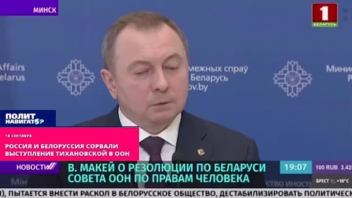Россия и Белоруссия сорвали выступление Тихановской в ООН