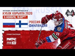 Кубок Карьяла. Россия-Финляндия