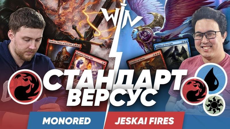 МТГ Версус Mono Red vs Jeskai Fires играем в стандарт Magic: The Gathering WinCondition versus mtg