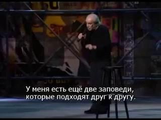 Джордж Карлин — Нам не нужны десять заповедей.flv