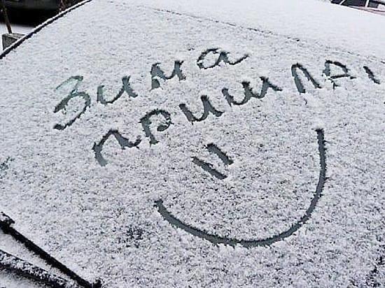 К зиме ️официально готовы!!!!