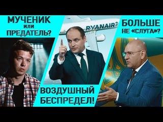 За что клеймят Протасевича? Как открыть белорусское небо? Шевченко о другом пути для Украины