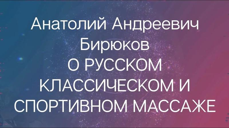 Бирюков Анатолий Андреевич о русском классическом и русском спортивном массаже. Часть 2
