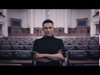Надежда Савченко - ну что всрались?