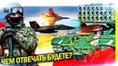 Стелс технологии и реактивные танки P0CCUU Ш0kupoвалu C.Ш.А.