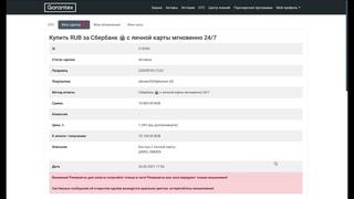 Инструкция обмена рублей на криптовалюту на бирже Гарантекс для TCGroup