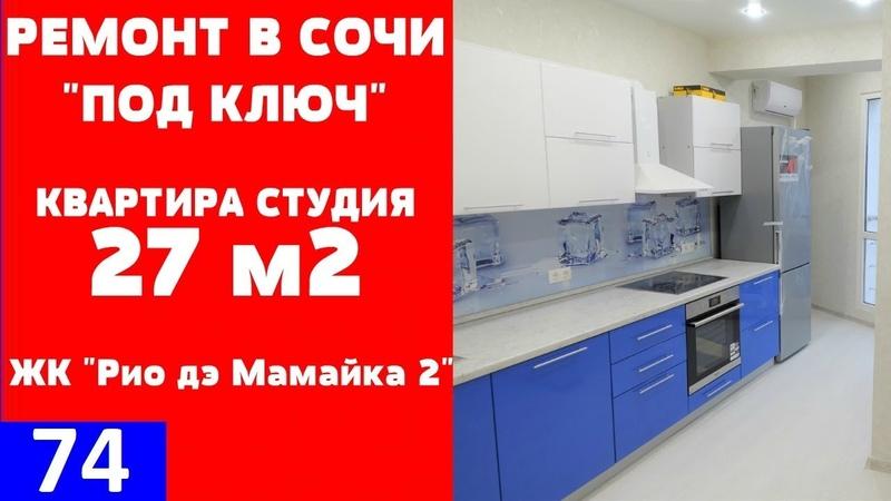 Ремонт квартиры в Сочи под ключ - 27м2 студия для отдыха...
