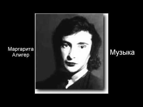 Маргарита Алигер Музыка