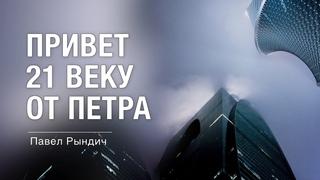 """Павел Рындич - """"Привет 21 веку от Петра"""""""