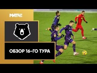 Тинькофф Российская Премьер-лига. Обзор 16-го тура