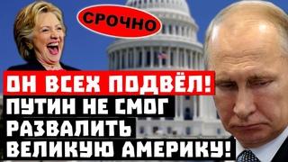 Срочно, такого Кремль не ожидал! У Путина не вышло развалить Америку!