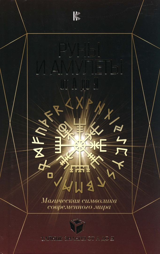::Руны и амулеты от А до Я. Магическая символика современного мира  NdmjT1j8nFQ