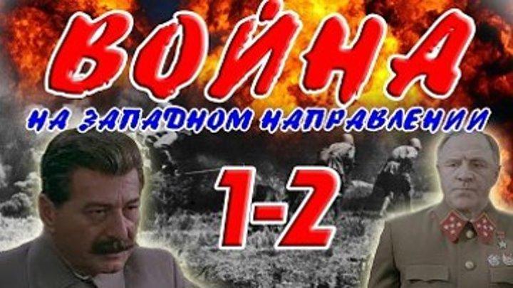 Война на Западном Направлении (1990) 1-2 серия.