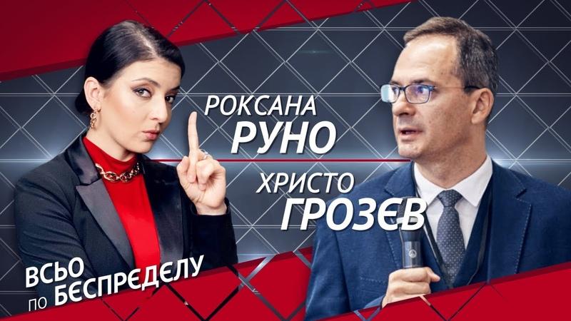 Христо Грозев Спецоперация СБУ против ЧВК Вагнера Bellingcat выпустит расследование