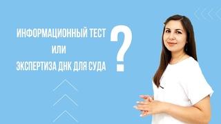 Информационный ДНК тест или экспертиза ДНК для суда