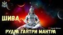Шива Гаятри Мантра Интеллекта Ума Успеха | Shiva Gayathri Mantra | Рудра Гаятри Мантра