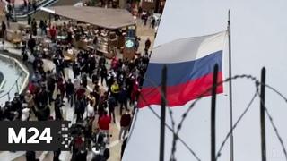 """Массовая драка в """"Афимолле"""", из России высылают чешских дипломатов — Новости Москва 24"""