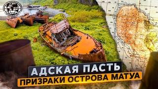 Адская пасть. Призраки острова Матуа   @Русское географическое общество