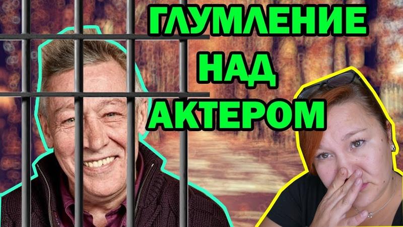 Михаил Ефремов Апелляция как продолжение издевательства над актером