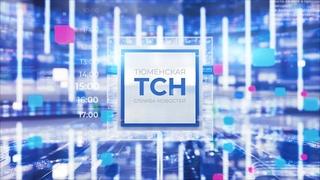 Тюменская служба новостей - вечерний выпуск 21 февраля