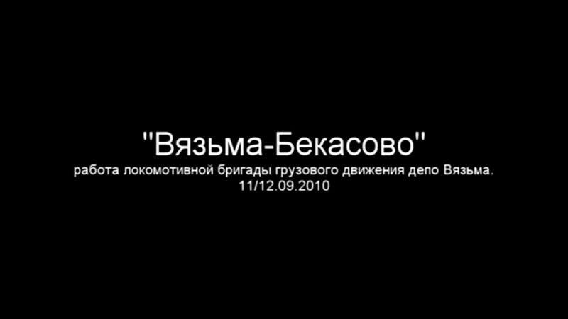 Работа локомотивной бригады Вязьма Бекасово