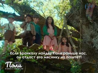 Поли (в кино с 4 февраля)