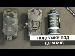 Подсумки для дымовой гранаты M18 | Recon 5 Gear | Stepan Precision