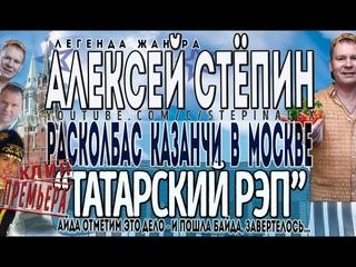 Алексей Стёпин (Alexey Stepin) - Татарский рэп (клип) #stepinalex #татарча #новинка
