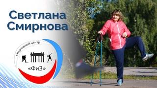Инструктор по спорту Светлана Смирнова