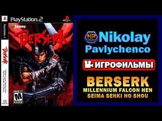 Berserk  Millennium Falcon Hen Seima Senki no Shou игрофильм