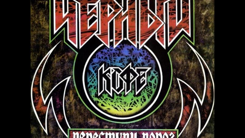 Черный Кофе Переступи порог 1987 Весь Альбом
