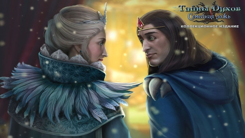 Тайны духов 6 Семейная ложь Бонусная глава Часть1