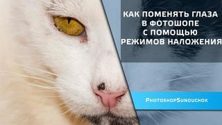 Как поменять глаза в фотошопе с помощью режимов наложения