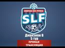 Онлайн трансляция SLF. Дивизион B 5 тур VI сезон 2019