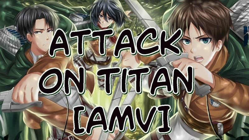 Attack on Titan AMV Blast wave Атака титанов АМВ Взрывная волна ᴴᴰ